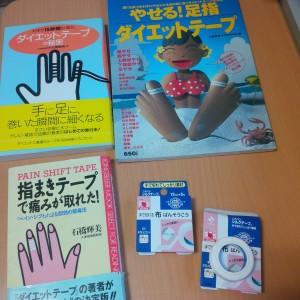 ishibashi-tape