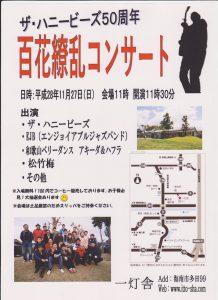 百花繚乱ハニ-50周年
