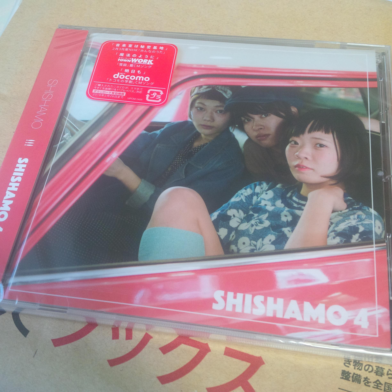 shishamo4