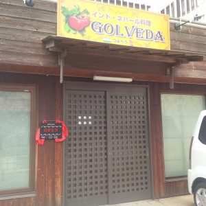 有田市 ゴルベラ