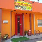 有田市箕島にある「アジアンキッチン アロヒ」でカレーとナン♪
