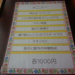 おうちごはん 心和 menu
